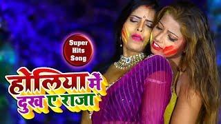आ गया होली का Super Hits Song !! होलिया में दुख ए राजा !! मोनू ब्यास Holiya Me Dukh Ye Raja भोजपुरी