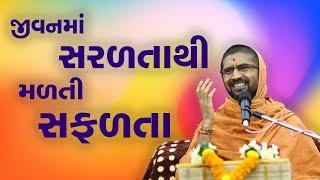 જીવનમાં સરળતાથી મળતી સફળતા.. - પુ સદ. સ્વામી શ્રી નિત્યસ્વરૂપદાસજી