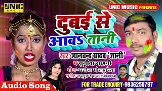 Super Hits Holi SOng ।। ज्ञानचन्द यादव ज्ञानी ।।  दुबई से आव तानी  ।। Dubai Se Aaw tani ।। Bhojpuri