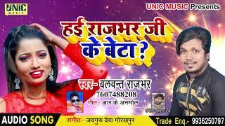 आ गया Balwant Rajbhar का नया गाना ll हई राजभर जी बेटा ll Bhojpuri Song 2019 ll सिंगर बलवन्त राजभर