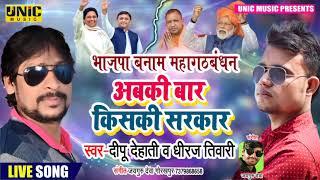 आ गया सबसे बड़ा | मुकाबला BJP बनाम महागठबन्धन |Bhojpuri Dipu Dehati & Dhiraj Tiwari Live Recording
