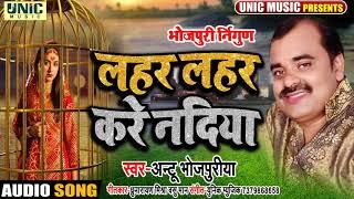भोजपुरी निर्गुण | लहर लहर करे नदिया | Antu Bhojpuriya | Lahar Lahar Kare Nadiya | Nirgun New Song |