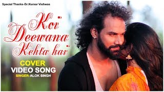 Koi Deewana Kehta Hai - Alok Singh - Cover Video Songs - Kumar Vishwas