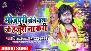 यह गाना सुनकर सभी भोजपुरिया को गर्व होगा - Vishal Gagan - भोजपुरी बोले वाला जी हजुरी ना करी