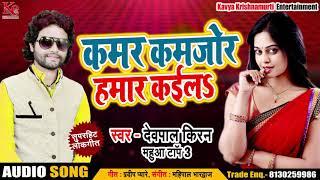Devpal Kiran का New Bhojpuri Song - कमर कमजोर हमार कईला - Latest Bhojpuri Song 2018