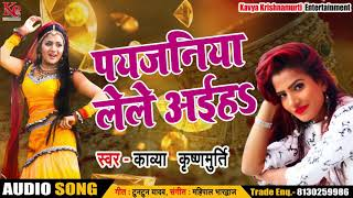 Bhojpuri Song |पयजनिया ले ले आईहS | काव्या कृष्णमूर्ति | भोजपुरी हिट सांग | Payajaniya Le Le Aiha