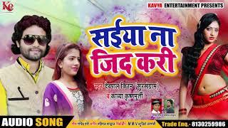 भोजपुरी Song | सईया ना जिद करी | Bhojpuri Songs | DevPal Kiran & KavyaKrishna Murti | Hit Bhojpuri