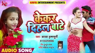 केकर दिहल बाटे - Kekar Dihal Baate - Kavya Krishnamurti - Bhojpuri Songs 2018 New