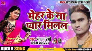 New Bhojpuri Song - मेहर के ना प्यार मिलल - Pankaj Premi - Mehar Ke Pyaar - Bhojpuri Songs 2019