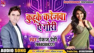 कुहके करेजवा ऐ गोरी - Kuhuke Karejwa Ae Gori - Pankaj Premi - Bhojpuri Songs 2019 New