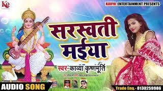 सरस्वती वंदना - Sarswati Maiya - सरस्वती मईया  - Kavya Krishnamurti - Bhakti Songs 2019
