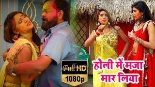 #Video Song - होली में मजा मार लिया - Holi Me Maja Maar Liya - Kavya Krishnamurti - Holi Songs 2019