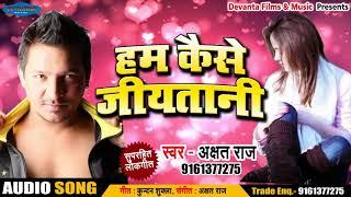 #Bhojpuri #Sad #Song - हम कैसे जीयतानी - Akshat Raj - Hum Kaise Jiyatani - Bhojpuri Songs 2018 New