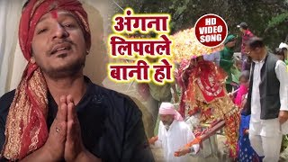 #Bhojpuri #Video #Song - अंगना लिपवले बानी हो - Akshat Raj Yadav - Bhojpuri Navratri Songs 2018