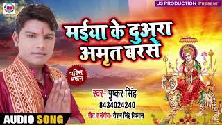 Puskar Singh का सबसे हिट - Devigeet Song - मईया के दुअरा अमृत बरसे #Latest Bhakti Song 2018