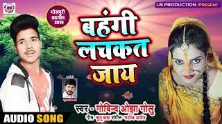 Govind Ojha Golu का Chhath Geet - बहँगी लचकत जाय - Hit Bhojpuri Chhath Geet 2019