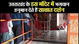 Kotdwar में सिद्धबली हनुमान मंदिर के हनुमान जी देते है साक्षात दर्शन..देखिए रिपोर्ट....