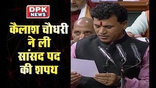 कैलाश चौधरी ने ली सांसद पद की शपथ   Kailash choudhary