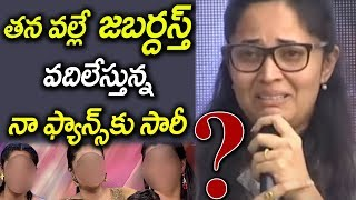 why anasuya left jabardast I #anchoranasuya I #rashmigautham I jabardast I rectv india