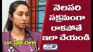 నెలసరి సమస్యలకు పరిష్కారాలు Treatment & Remedies For Irregular Periods Dr Priti Challa Gynecologist