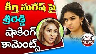 కీర్తి సురేష్ ను వదిలి నా వెంట పడతారా Sri Reddy Shocking comments On Keerthi Suresh | Top Telugu TV