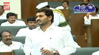 Jagan Fires On Chandrababu | AP Assembly 2019 | Jagan Speech in Assembly | Chandrababu