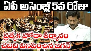 Jagan Assembly Conclusion on AP Special Status | AP Assembly 2019 Day 5 | Chandrababu |Top Telugu TV