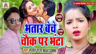 भतार बेचे चौक पर भंटा - सुजीत राजा - Bhatar Beche Chauk Par Bhanta - Sujeet Raja - Bhojpuri New Song