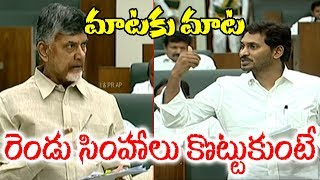CM Jagan VS Chandrababu | Mataku Mata | AP Assembly 2019 Day 5 | Telugu Live News | Top Telugu TV