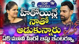 ఏక్ మూవీ హీరో బిష్ణు ఇంటర్వ్యూ Ek Movie Hero Bishnu Exclusive Interview | Top Telugu TV