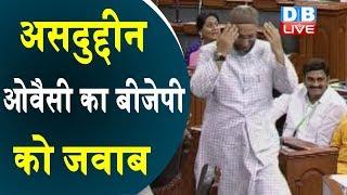Asaduddin Owaisi का BJP को जवाब | ओवैसी ले रहे थे शपथ, BJP लगा रही थी नारे |#DBLIVE