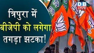Tripura में BJP को लगेगा तगड़ा झटका ! BJP की सहयोगी ने पार्टी को दिखाई आंख