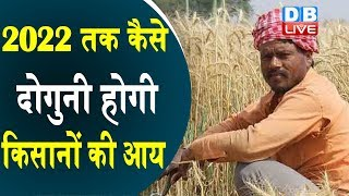 2022 तक कैसे दोगुनी होगी किसानों की आय | यूरोपीय संघ ने भारत से किया है सवाल  |#DBLIVE