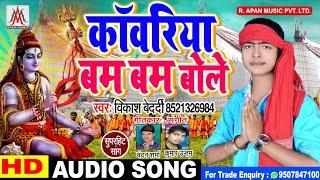 विकाश बेदर्दी का 2019 का सबसे बड़ा कांवर गीत - कांवरिया बम बम बोले - Vikash Bedardi - Bolbam New Song
