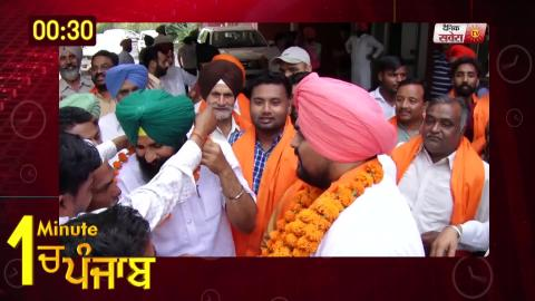 Video- 1 Minute में देखिए पूरे Punjab का हाल. 18.6.2019