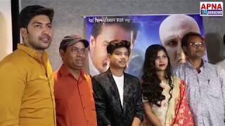 TeenAgers LoveStory पर आधारित भोजपुरी फिल्म || नादान इश्क़ बा || का ट्रेलर लांच