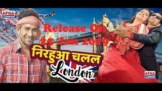 """बहुत जल्द आ रही है भोजपुरी फिल्म """"निरहुआ चलल लंदन"""" Dinesh Lal Yadav Nirahua, Amarpali Dubey"""