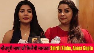 भोजपुरी भाषा को मिलेगी मान्यता  Smriti Sinha, Anara Gupta