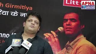 फिल्म निर्देशक नितिन चन्द्रा ने भोजपुरी को लेकर व्यक्त की उदगार, एक शाम गिरमिटिया के नाम में शामिल