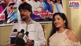 भोजपुरी फिल्म साजन सावरिया का मुहूर्त धूमधाम से हुआ डहाणू रोड में