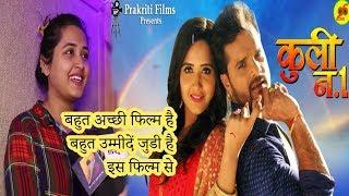 बहुत अच्छी फिल्म बनी है कुली न.1 आप सब अपने नजदीकिय सिनेमाघरो में देखने जरूर जाये Kajal Raghwani