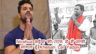 Dinesh Lal Yadav Nirahua भईया की तरफ से दर्शकों से मैं माफ़ी मांगता हूँ Khesari Lal Yadav