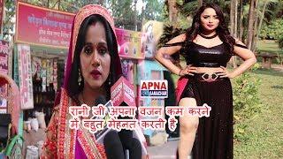Rani Chatrjee के वजन कम करने पर क्या बयान दी Gunjan Pant