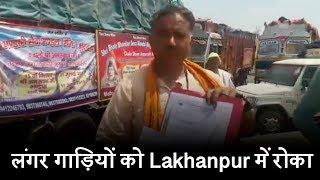 Amaranth Yatra की लंगर गाड़ियों को Lakhanpur में रोका, लोगों ने की नारेबाज़ी