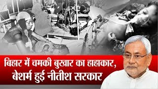 Bihar में Chamki Bukhar का हाहाकार, बेशर्म हुई Nitish Kumar सरकार