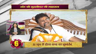 Bhakti Top 10 || 18 June 2019 || Dharm And Adhyatma News ||