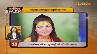 Bhakti Top 20 || 19 June 2019 || Dharm And Adhyatma News || Sanskar