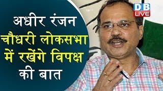 Adhir Ranjan लोकसभा में रखेंगे विपक्ष की बात | कांग्रेस ने Adhir Ranjan  के नाम पर लगाई मुहर