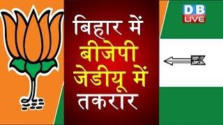बिहार में बीजेपी-जेडीयू में तकरार  गिरिराज सिंह और संजय सिह आमने-सामने  Giriraj Singh   Sanjay Singh