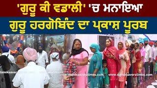 Guru Hargobind Sahib की जन्मभूमि पर मनाया Gurpurb